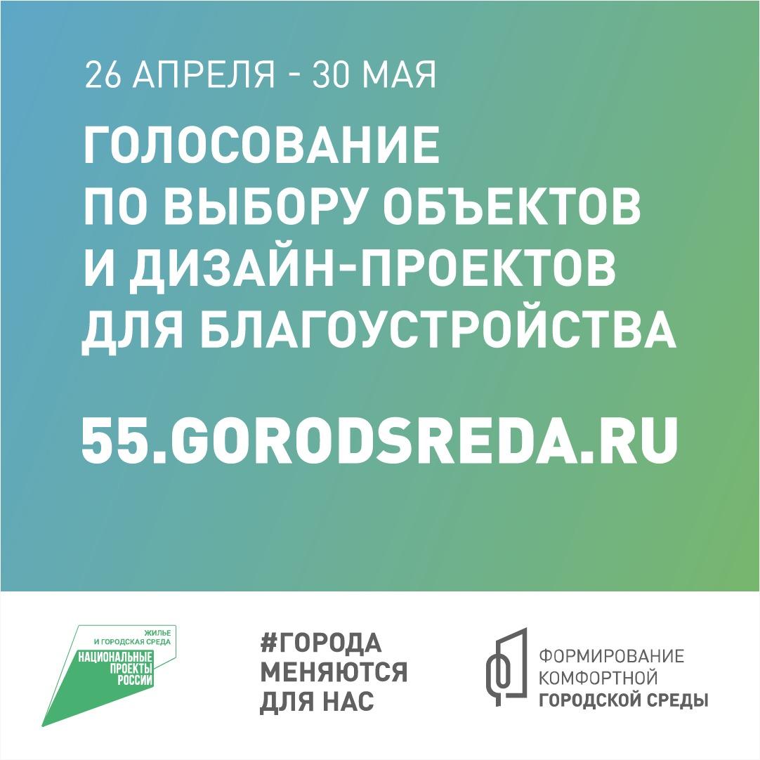 Read more about the article Стартовало всероссийское голосование за объекты благоустройства