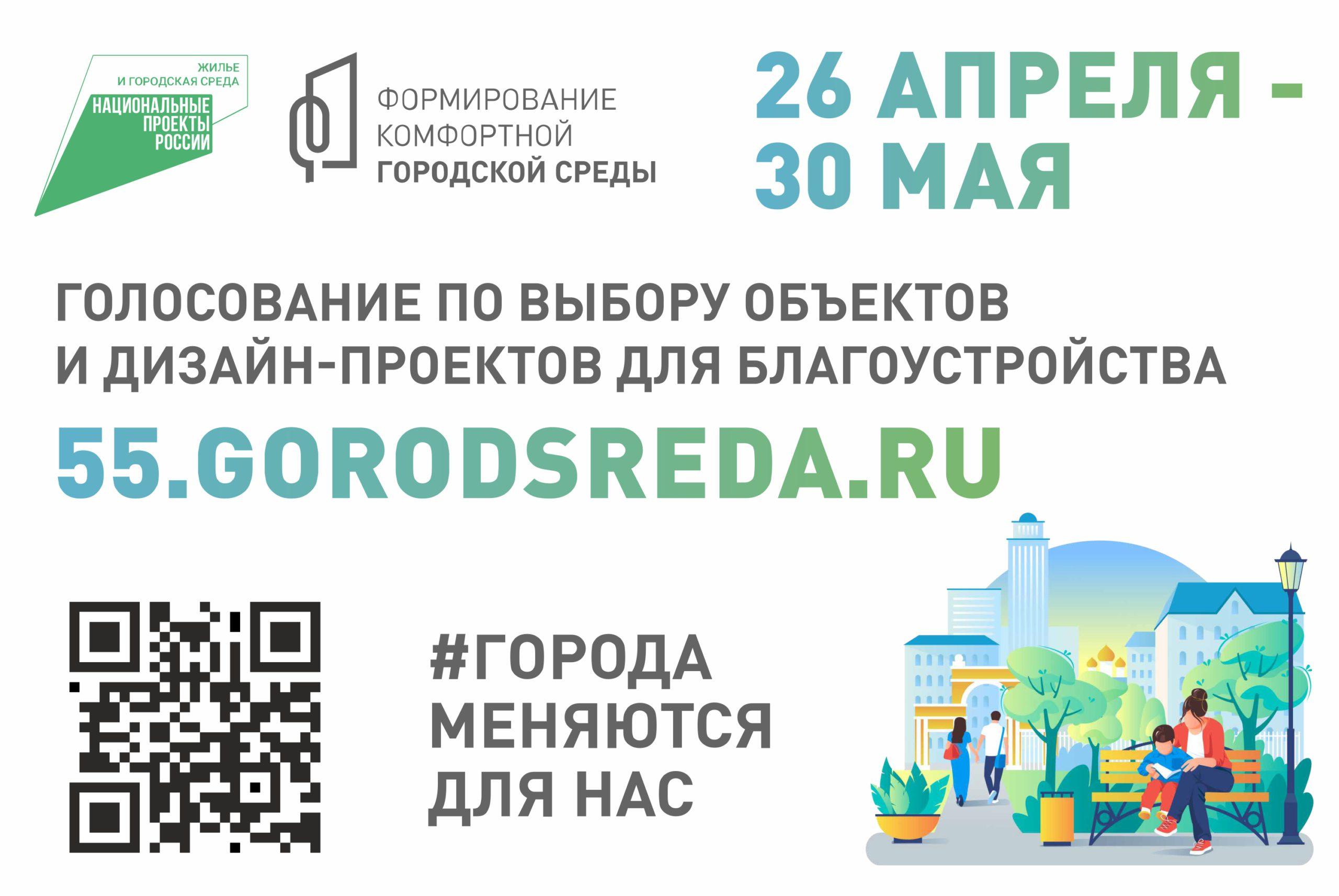 Read more about the article До окончания голосования за проекты благоустройства в Омске осталось 3 дня