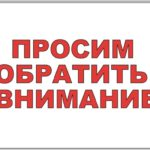 Внимание! Изменение в графике движения трамваев по улице Лермонтова