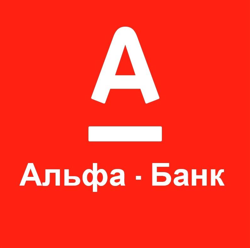 Read more about the article Для сотрудников нашего предприятия организована встреча с представителями «Альфа-банка»