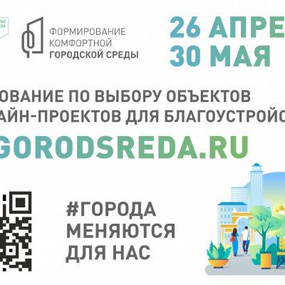 Городская среда_24.05.2021
